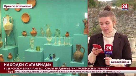 В Севастополе показали экспонаты, найденные при строительстве «Тавриды»