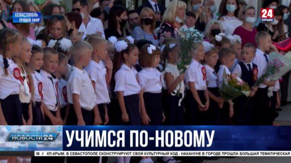 Кадетский корпус следкома, курчатовские классы и предуниверсарий: для севастопольских школьников презентовали новшества