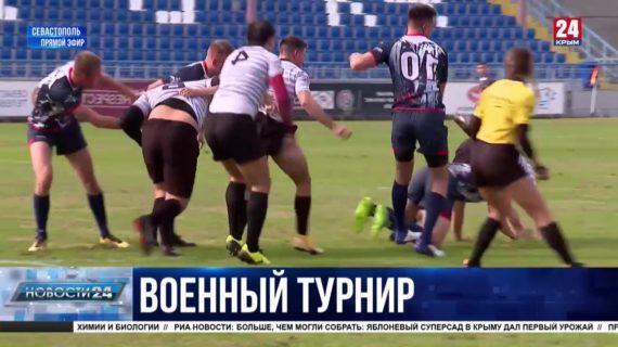 В Севастополе стартовал финал Кубка Вооружённых Сил по регби-7