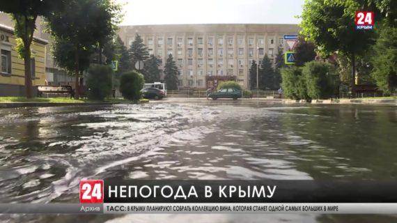 Штормовое предупреждение в Крыму