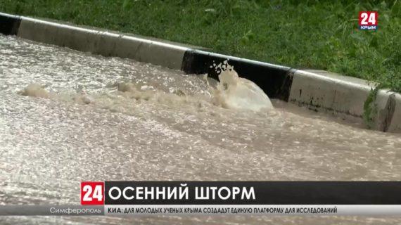 В Крым пришла настоящая дождливая осень. Что делают в столице, чтобы предотвратить подтопление?