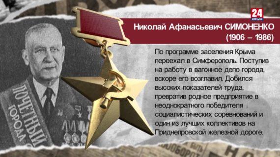 Наши ГЕРОИ. Николай СИМОНЕНКО