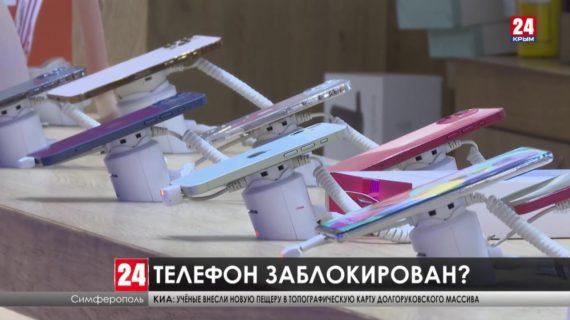 Вместо телефона «кирпич». Блокируют ли в Крыму телефоны китайского бренда?