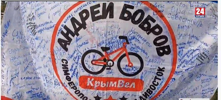 Крымчанин на велосипеде проехал 11 тысяч километров до Владивостока