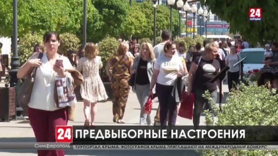 В столице прошёл круглый стол. Главная тема заседания - отношение крымчан к предстоящему голосованию