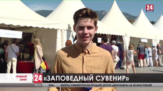 В Ялту съехались ремесленники из 17 областей России