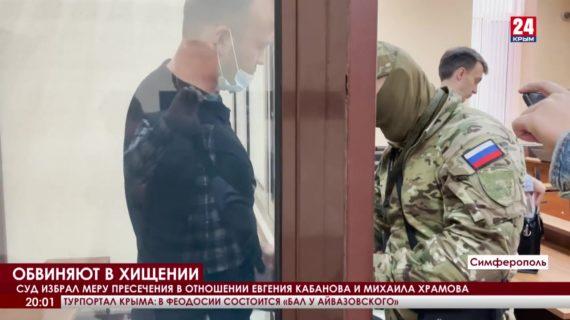 Евгения Кабанова и Михаила Храмова обвиняют в хищении бюджетных средств в особо крупном размере