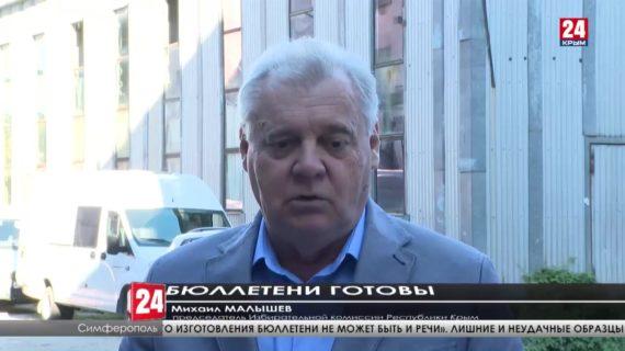 Типография «Таврида» передала избирательной комиссии Республики Крым бюллетени для голосования