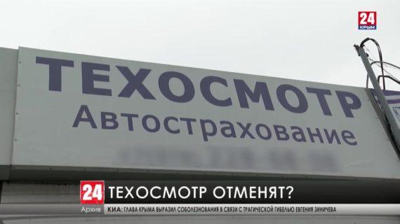 Обязательный техосмотр автомобилей в России могут отменить