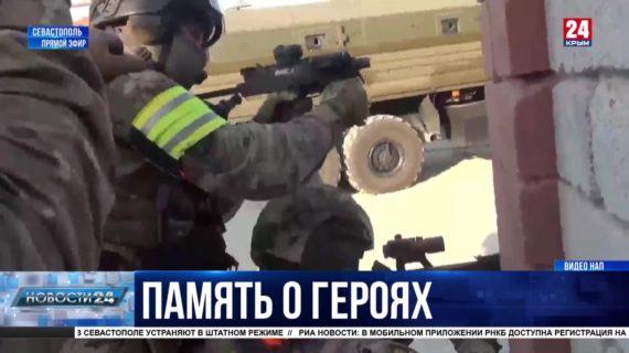 Улицы Севастополя будут носить имена сотрудников Центра специального назначения ФСБ