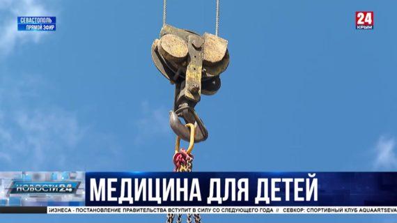 В Севастополе строят новый модуль под МРТ