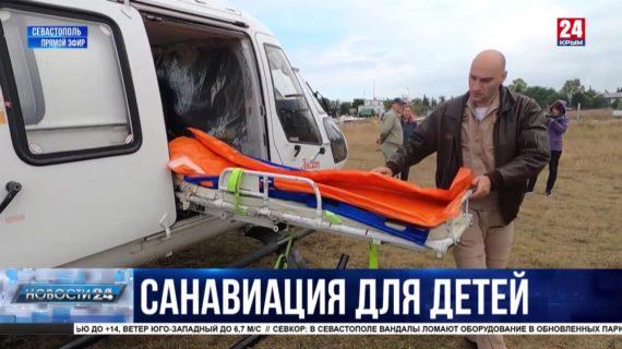 Узкоспециализированная помощь для севастопольских детей в других регионах: как перевозят маленьких пациентов?