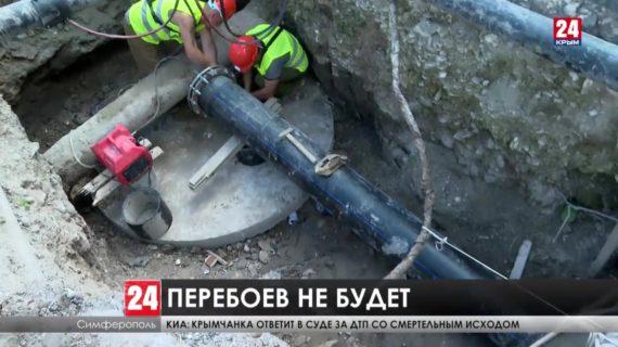 Вода будет! В Симферополе ремонтируют 30 километров труб