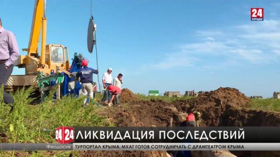 Водоснабжение в Феодосии и Судаке восстановят в течение суток
