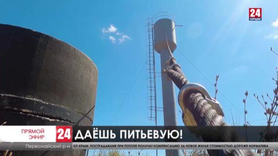 Когда дома в Первомайском подключат к новому водоводу?