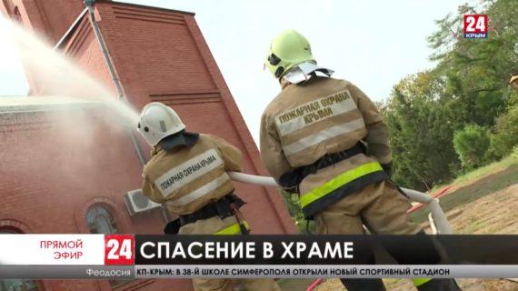 Без огня и дыма. В храме посёлка Орджоникидзе учения МЧС. Справились ли?