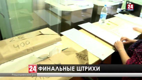 В пункты голосования полуострова начали доставлять бюллетени