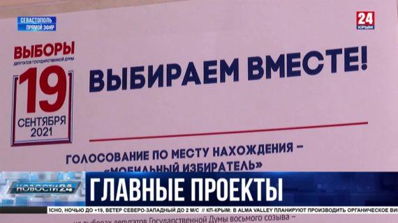 В Правительстве Севастополя обсудили подготовку к выборам