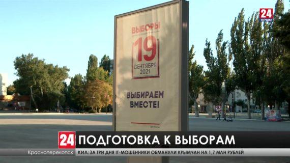 Избирательные участки Крыма превратятся в многофункциональные центры