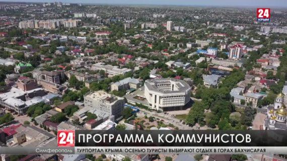 В Крыму полным ходом идёт подготовка к выборам в Государственную Думу России