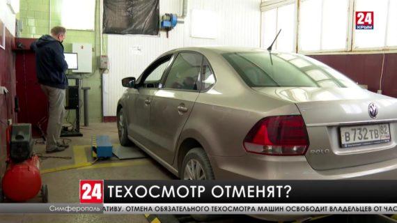 Законопроект об отмене обязательного техосмотра для личного транспорта внесут в Госдуму