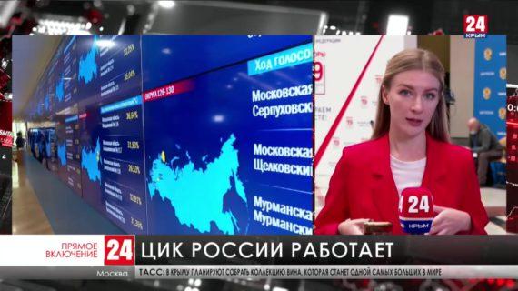 Информационный центр ЦИК России начал работу