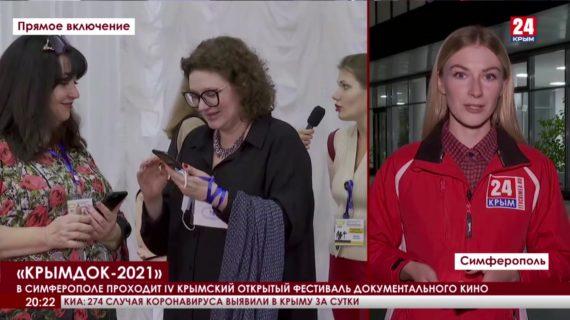 В Симферополе стартовал 4 крымский открытый фестиваль документального кино «КрымДок»