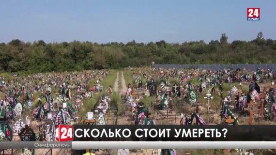 В России впервые за долгое время выросли цены на ритуальную атрибутику. Сколько стоит умереть?
