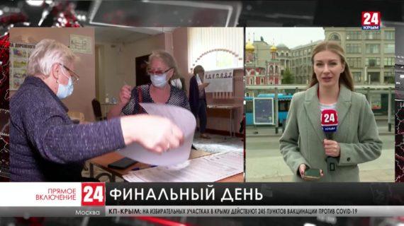 В России стартовал итоговый день голосования