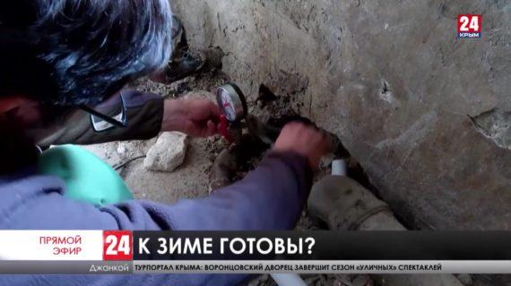 Утеплить города. Готовы ли коммунальщики на севере Крыма встречать холода?
