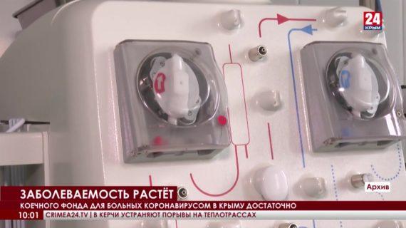 Коечного фонда для больных коронавирусом в Крыму достаточно