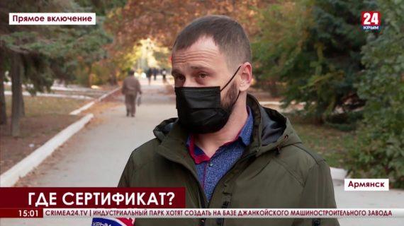 В Армянске антиковидные рейды проводят каждый день