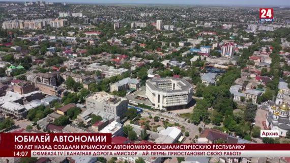 100 лет назад создали Крымскую Автономную Социалистическую Республику