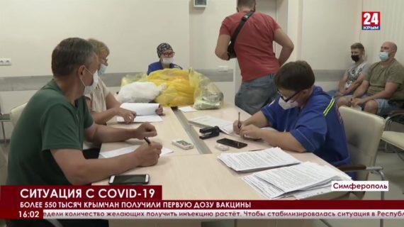 Более 550 тысяч крымчан вакцинировались первым компонентом против коронавируса