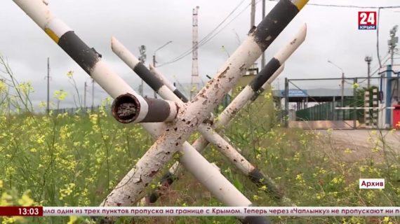 Украина закрыла пункт пропуска «Чаплынка» на границе с Крымом