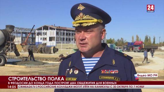 В Феодосии до конца года построят два общежития для военных
