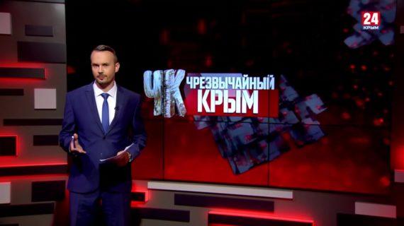 #Чрезвычайный Крым №794
