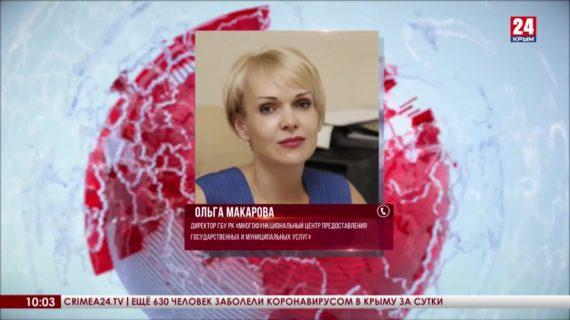 С 25 октября МФЦ в Крыму перестают принимать заявителей без QR-кодов и ПЦР-тестов