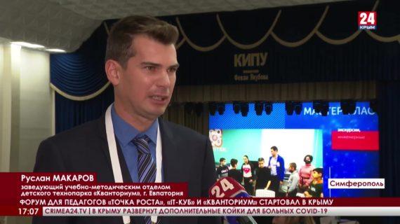Форум для педагогов «Точка роста», «IT-куб» и «Кванториум» стартовал в Крыму