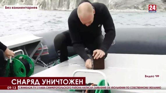 Авиационную бомбу времен Великой Отечественной войны уничтожили водолазы Черноморского флота