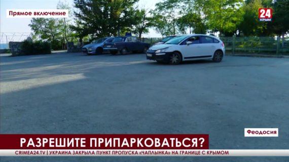 В Феодосии на одну парковку стало меньше
