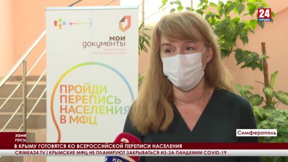 В Крыму готовятся ко Всероссийской переписи населения