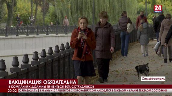 В Крыму ввели обязательную вакцинацию. Кто должен привиться?