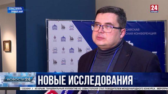 Российские и зарубежные историки представляют результаты исследований в Севастополе