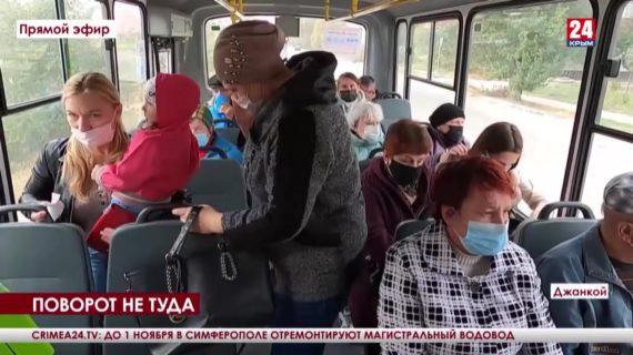 Сокращение рейсов и долгое ожидание на остановках. В Джанкое жалуются на работу общественного транспорта
