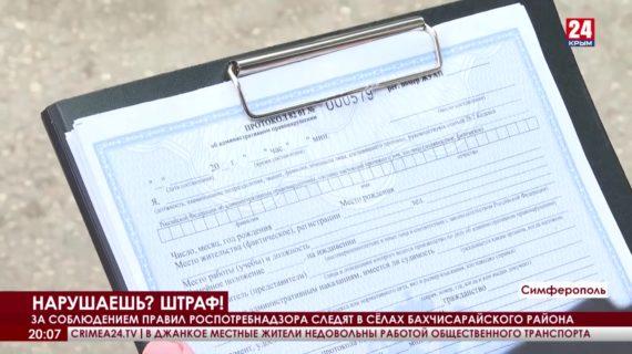 Несмотря на новые антиковидные правила в Крыму, жители продолжают игнорировать требования Роспотребнадзора