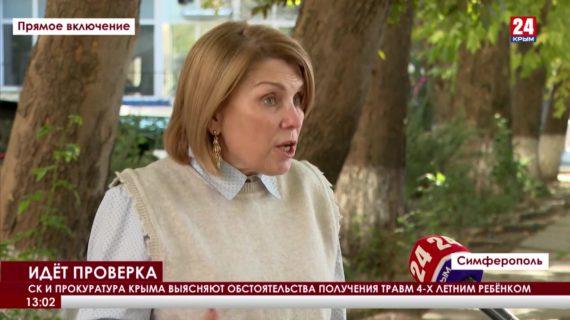 СК и прокуратура Крыма выясняют обстоятельства получения травм четырёхлетним ребёнком