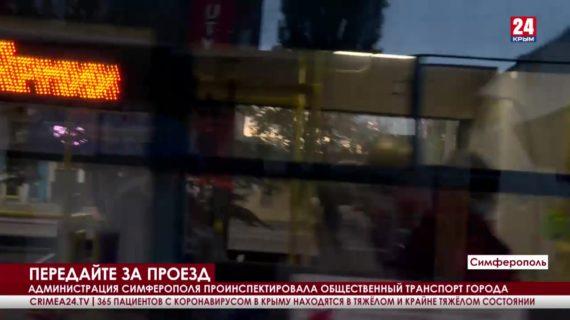 Новости Симферополя. Выпуск от 11.10.21