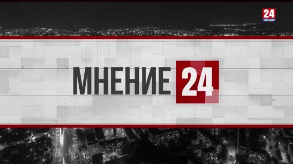 Мнение 24. Крым, Россия и британская королева