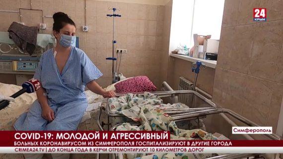 Новости Симферополя. Выпуск от 14.10.21